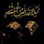 شب نزول قرآن